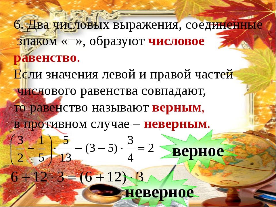6. Два числовых выражения, соединенные знаком «=», образуют числовое равенств...