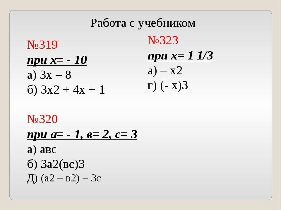 Работа с учебником №319 при х= - 10 а) 3х – 8 б) 3х2 + 4х + 1 №320 при а= - 1...