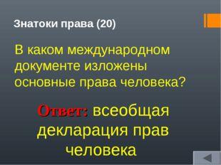 Знатоки права (20) В каком международном документе изложены основные права че