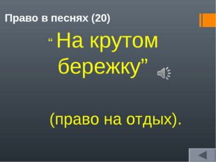 """Право в песнях (20) """"На крутом бережку"""" (право на отдых)."""
