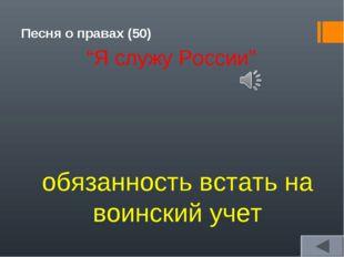 """Песня о правах (50) """"Я служу России"""" обязанность встать на воинский учет"""