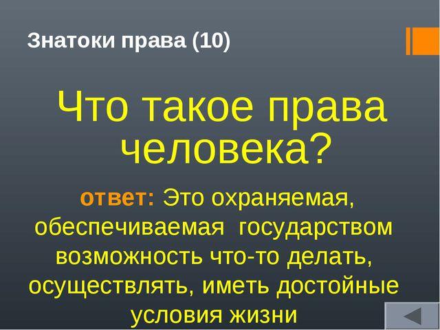 Знатоки права (10) Что такое права человека? ответ: Это охраняемая, обеспечив...