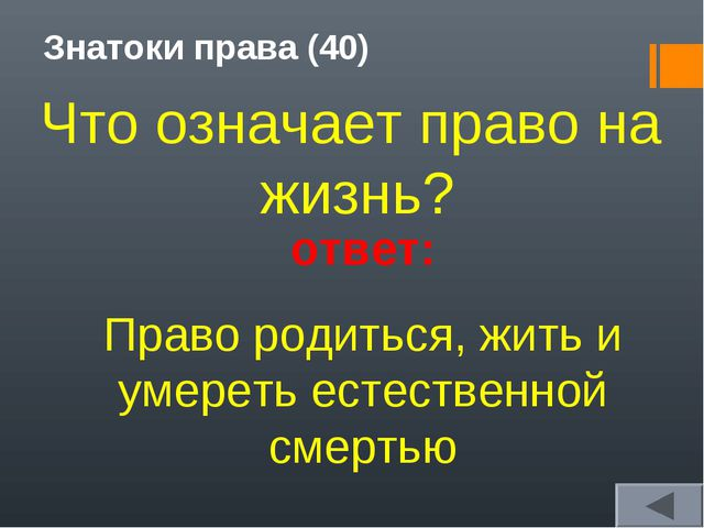 Знатоки права (40) Что означает право на жизнь? ответ: Право родиться, жить и...
