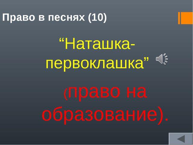"""Право в песнях (10) """"Наташка-первоклашка"""" (право на образование)."""