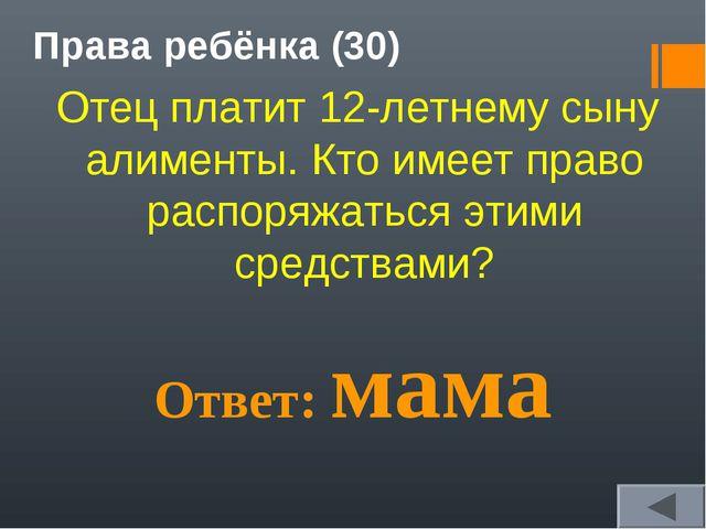 Права ребёнка (30) Отец платит 12-летнему сыну алименты. Кто имеет право расп...