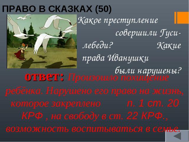 ПРАВО В СКАЗКАХ (50) Какое преступление совершили Гуси-лебеди? Какие права Ив...