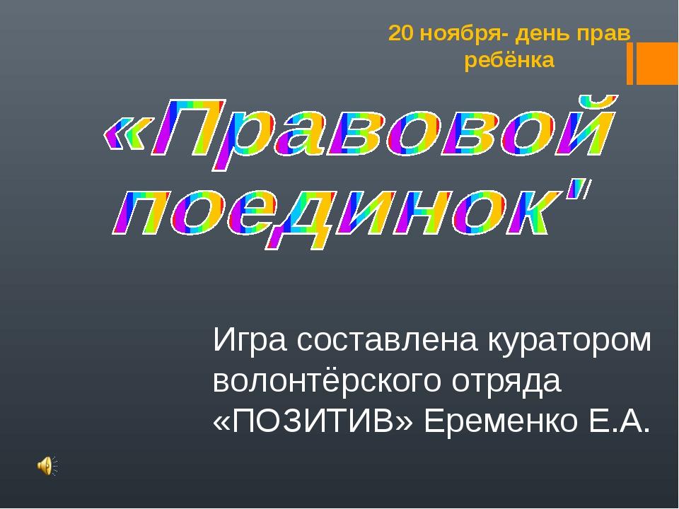20 ноября- день прав ребёнка Игра составлена куратором волонтёрского отряда «...
