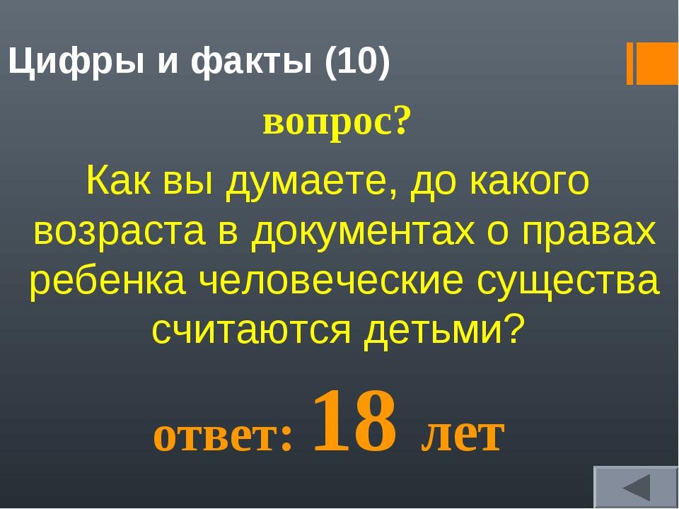 Цифры и факты (10) вопрос? Как вы думаете, до какого возраста в документах о...