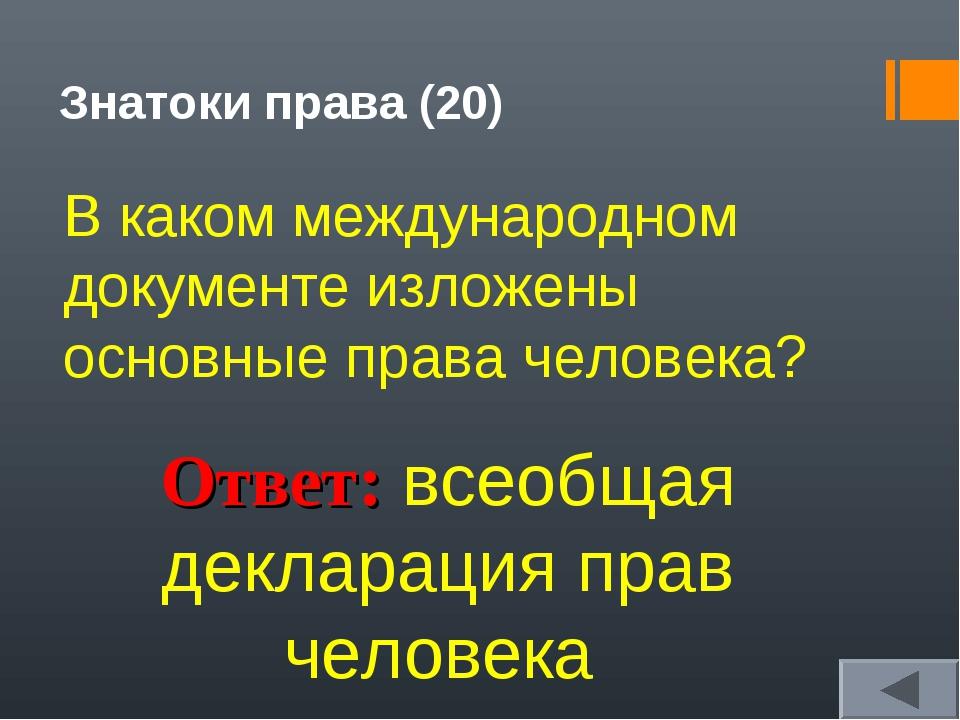 Знатоки права (20) В каком международном документе изложены основные права че...
