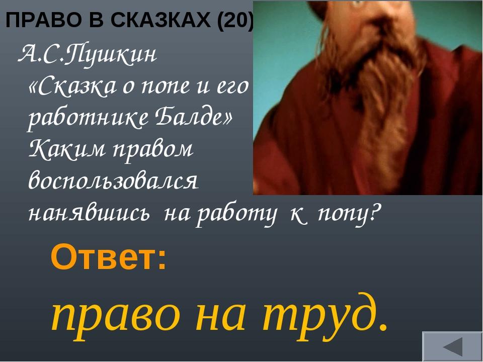 ПРАВО В СКАЗКАХ (20) А.С.Пушкин «Сказка о попе и его работнике Балде» Каким п...