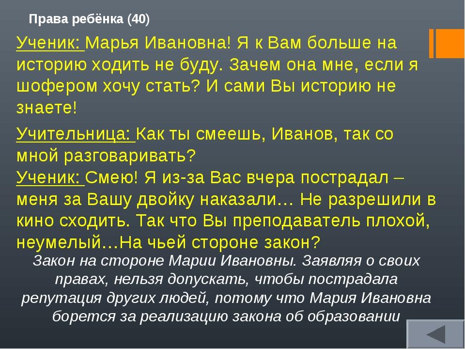 Права ребёнка (40) Ученик:Марья Ивановна! Я к Вам больше на историю ходить н...