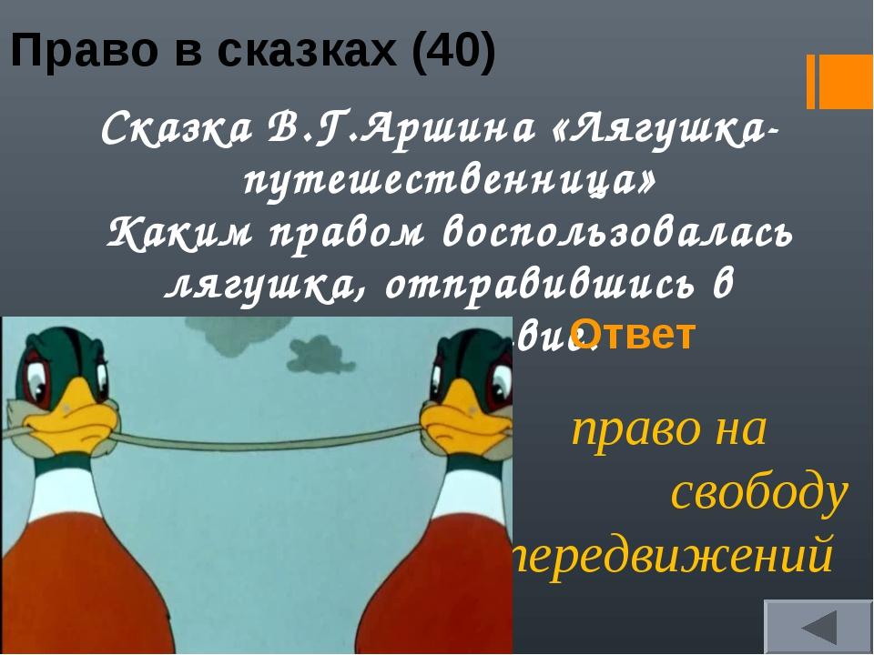 Право в сказках (40) Сказка В.Г.Аршина «Лягушка-путешественница» Каким правом...