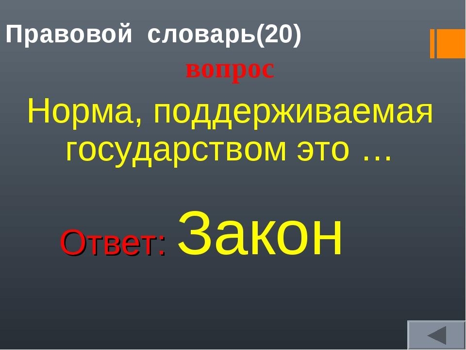 Правовой словарь(20) вопрос Норма, поддерживаемая государством это … Ответ: З...