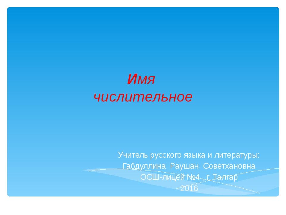 Имя числительное Учитель русского языка и литературы: Габдуллина Раушан Сове...