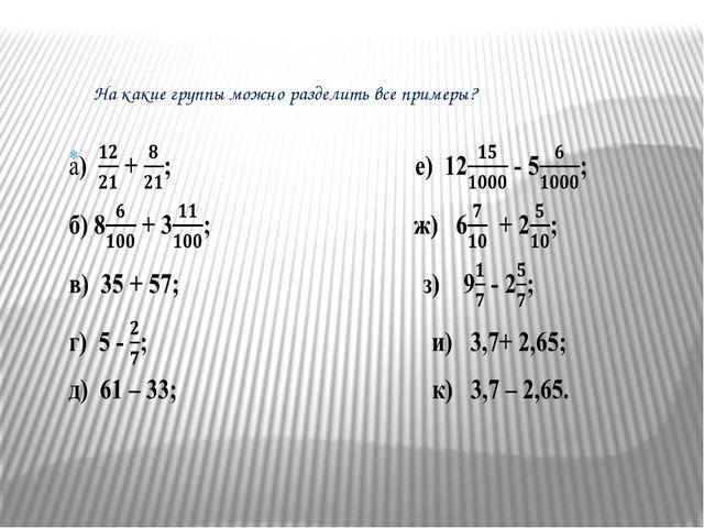 На какие группы можно разделить все примеры?