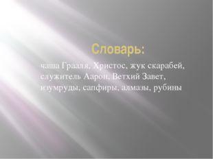 Словарь: чаша Грааля, Христос, жук скарабей, служитель Аарон, Ветхий Завет, и