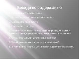 Беседа по содержанию 1. Сформулируйте тему текста 2. Какова основная мысль да