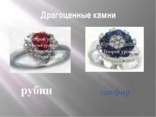 Драгоценные камни рубин сапфир