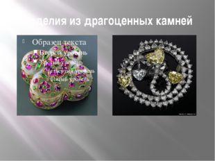 Изделия из драгоценных камней