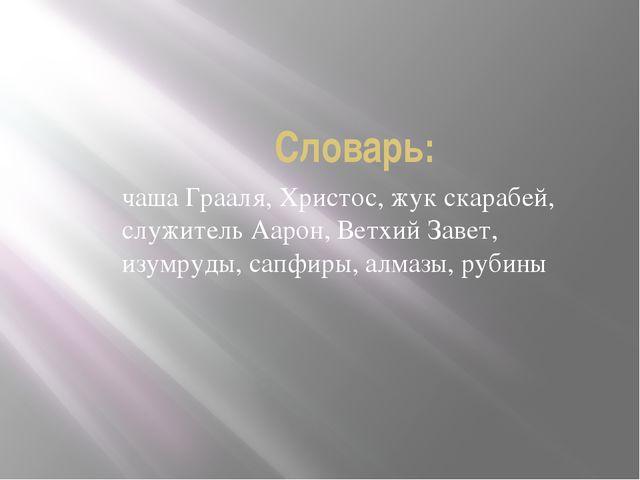 Словарь: чаша Грааля, Христос, жук скарабей, служитель Аарон, Ветхий Завет, и...