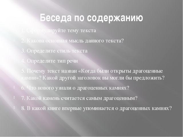 Беседа по содержанию 1. Сформулируйте тему текста 2. Какова основная мысль да...