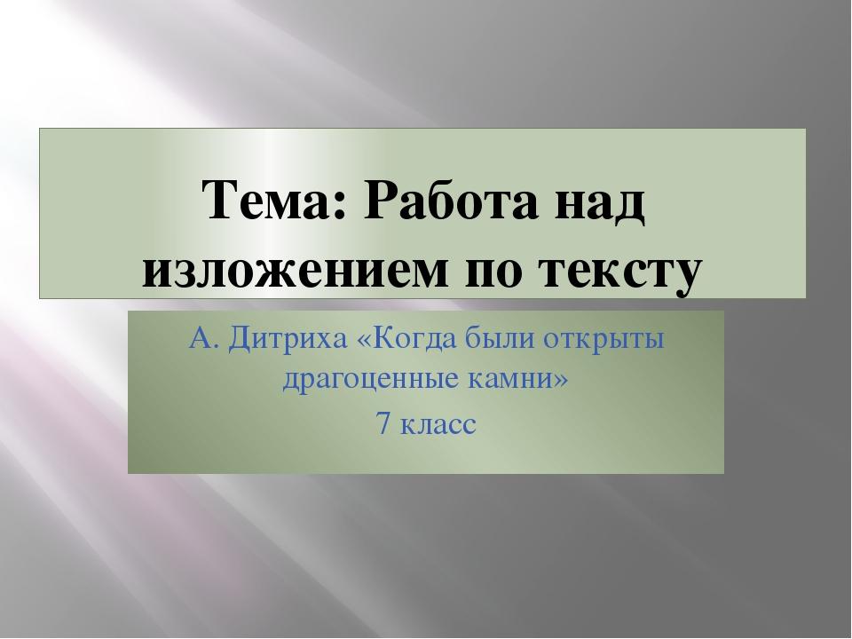 Тема: Работа над изложением по тексту А. Дитриха «Когда были открыты драгоцен...