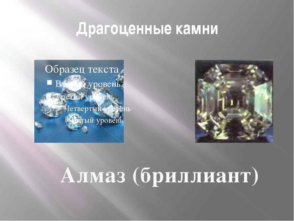Драгоценные камни Алмаз (бриллиант)