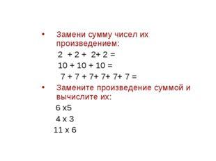 Замени сумму чисел их произведением: 2 + 2 + 2+ 2 = 10 + 10 + 10 = 7 + 7 + 7+