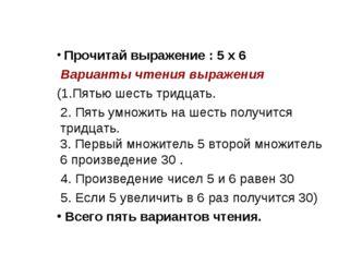 Прочитай выражение : 5 х 6 Варианты чтения выражения (1.Пятью шесть тридцать