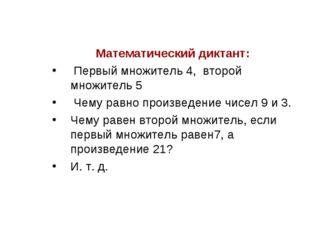 Математический диктант: Первый множитель 4, второй множитель 5 Чему равно про
