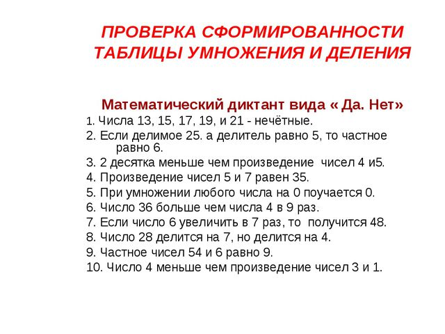 ПРОВЕРКА СФОРМИРОВАННОСТИ ТАБЛИЦЫ УМНОЖЕНИЯ И ДЕЛЕНИЯ Математический диктант...