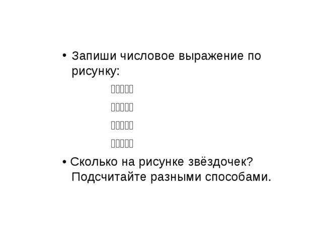 Запиши числовое выражение по рисунку:     • Сколько на ри...