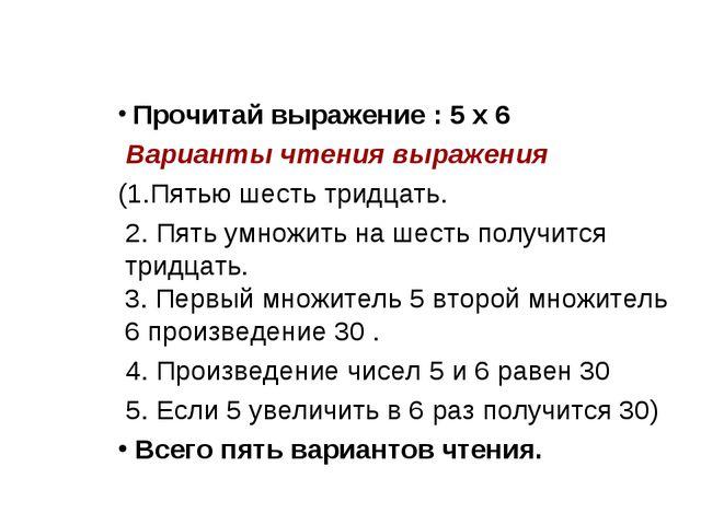 Прочитай выражение : 5 х 6 Варианты чтения выражения (1.Пятью шесть тридцать...