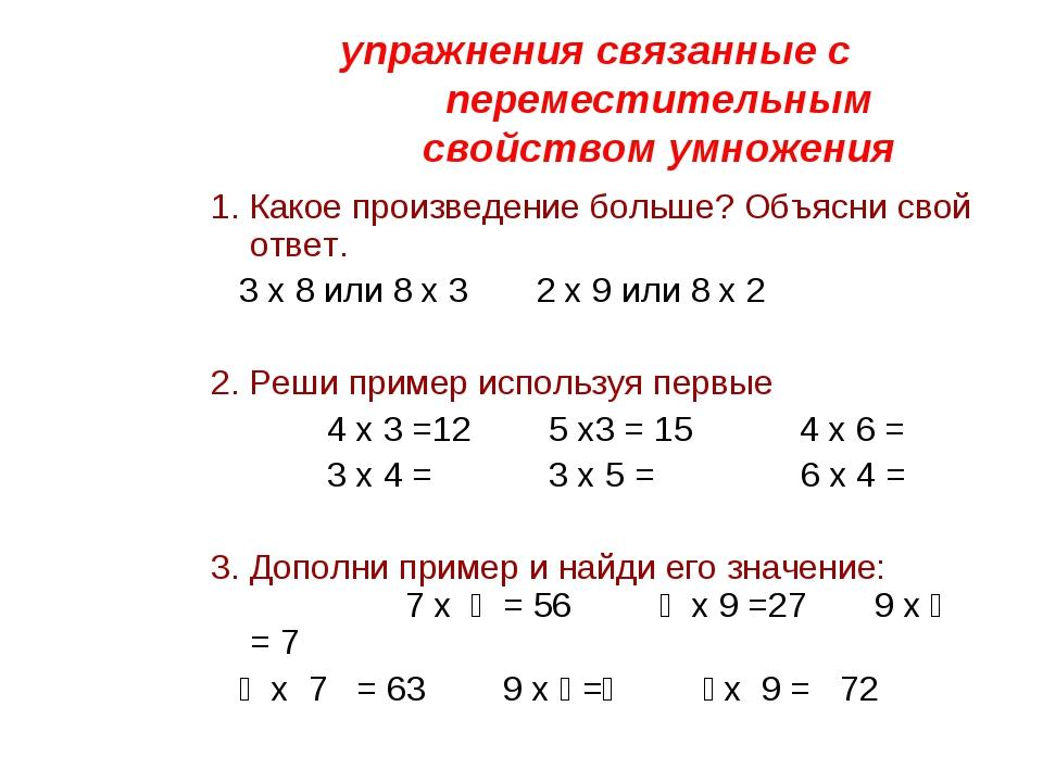 упражнения связанные с переместительным свойством умножения 1. Какое произвед...