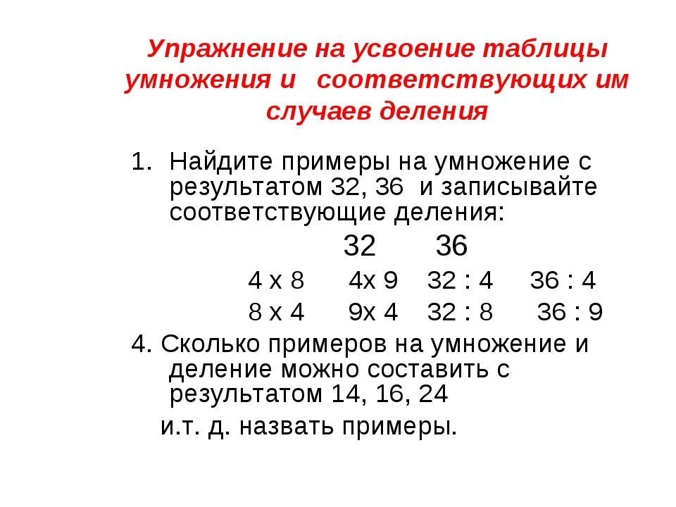 Упражнение на усвоение таблицы умножения и соответствующих им случаев деления...