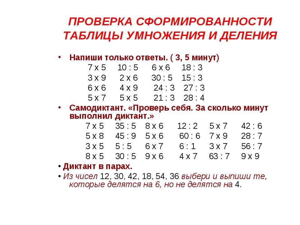 тестирование таблицы умножения в 3 классе