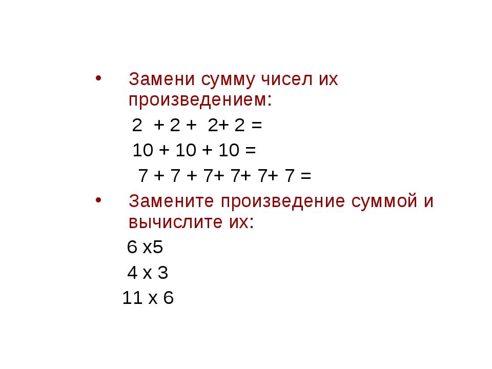 Замени сумму чисел их произведением: 2 + 2 + 2+ 2 = 10 + 10 + 10 = 7 + 7 + 7+...