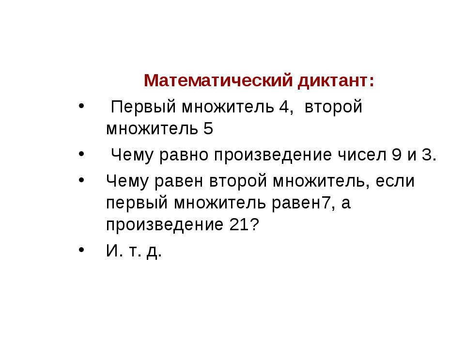 Математический диктант: Первый множитель 4, второй множитель 5 Чему равно про...