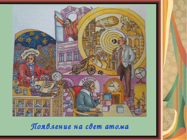 Появление на свет атома