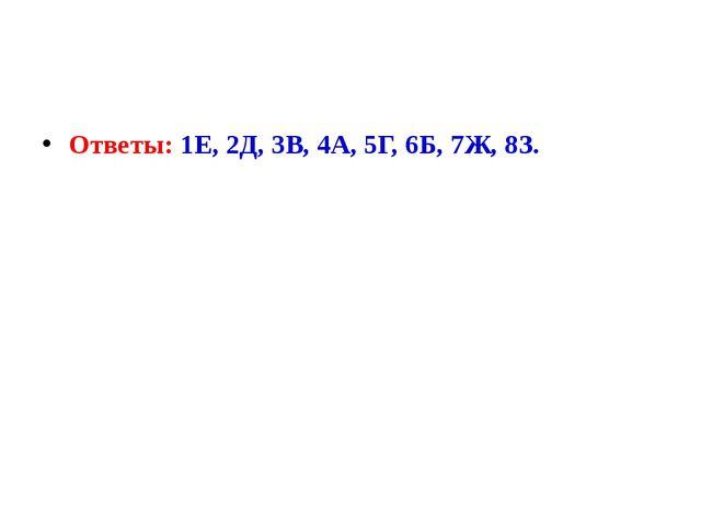 Ответы: 1Е, 2Д, 3В, 4А, 5Г, 6Б, 7Ж, 8З.