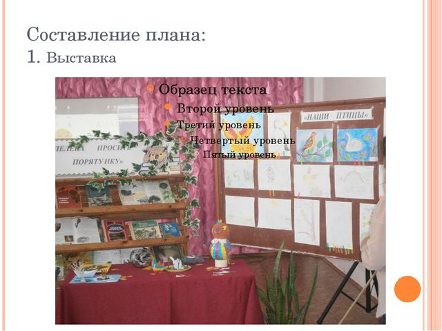 Составление плана: 1. Выставка