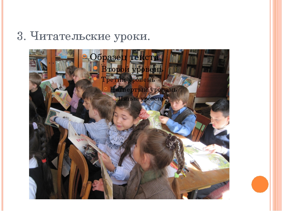 3. Читательские уроки.