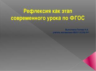 Рефлексия как этап современного урока по ФГОС Выполнила Попова Н.А. учитель