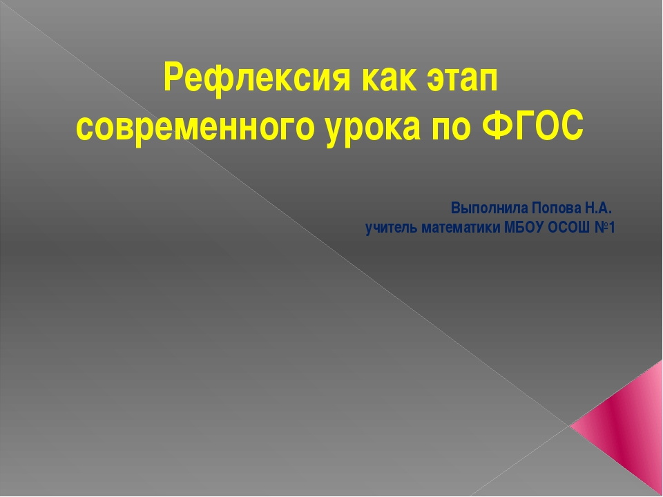 Рефлексия как этап современного урока по ФГОС Выполнила Попова Н.А. учитель...