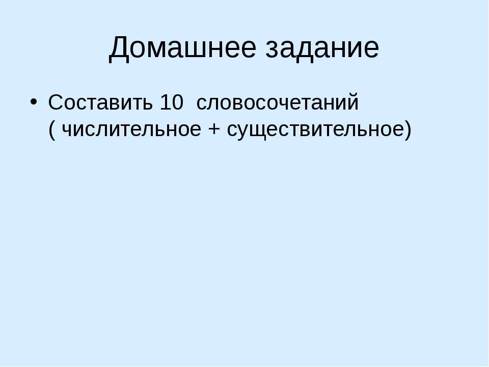 Домашнее задание Составить 10 словосочетаний ( числительное + существительное)
