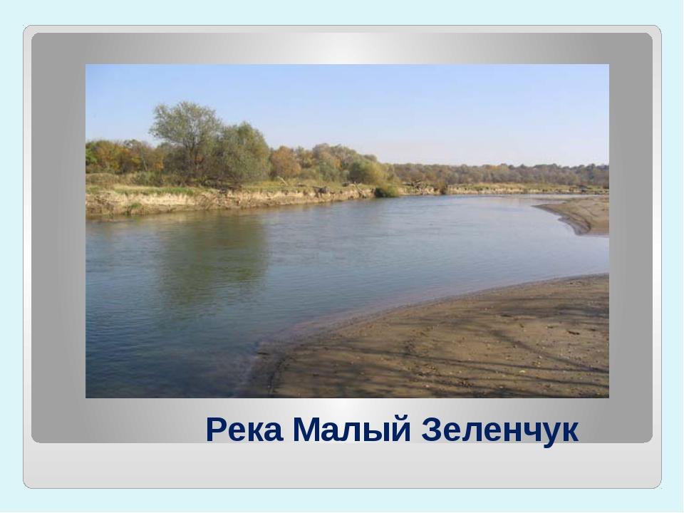 Река Малый Зеленчук