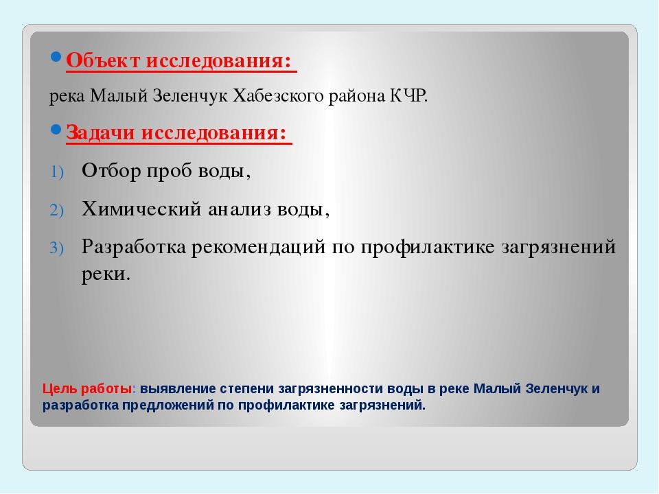 Цель работы: выявление степени загрязненности воды в реке Малый Зеленчук и ра...