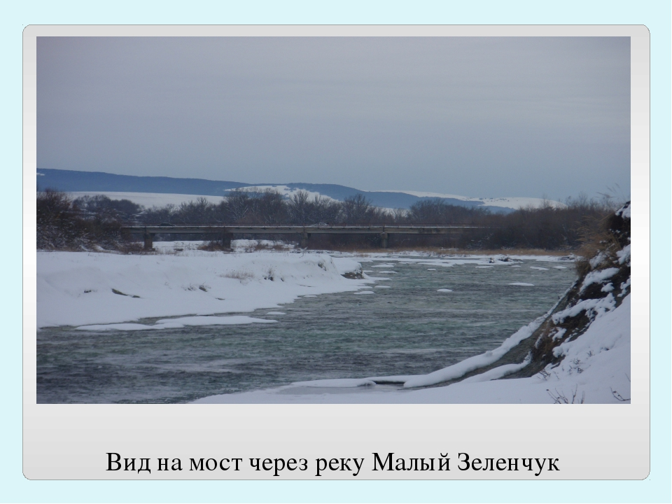 Вид на мост через реку Малый Зеленчук