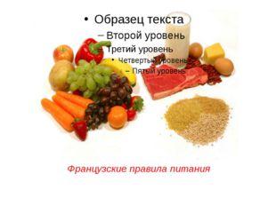 Французские правила питания