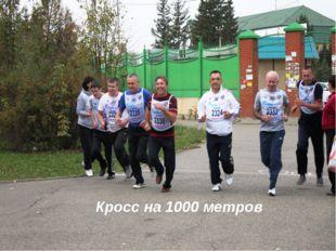 Кросс на 1000 метров